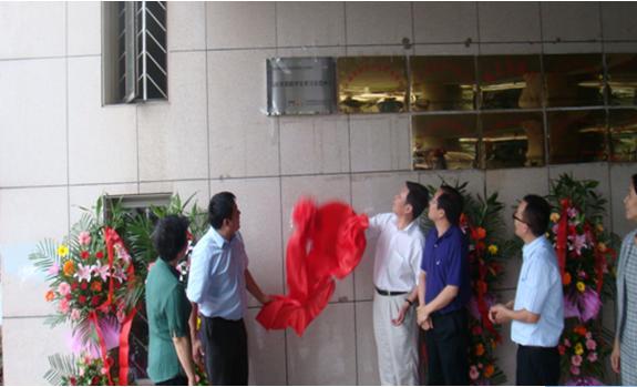弘成南昌数字化示范中心正式揭牌