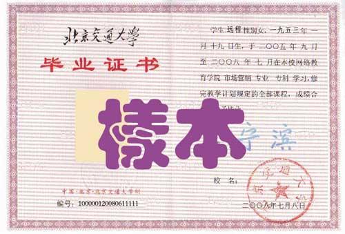 北京交通大学证书样本