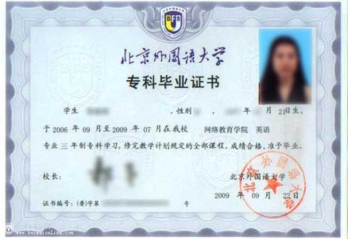 北京外国语大学证书样本
