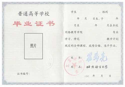 北京语言大学证书样本