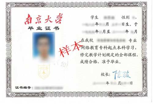 南京大学证书样本