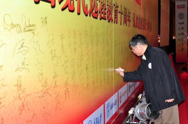 作为弘成教育第一个合作伙伴,顾宗连副院长代表人大网院在背景板签名留念