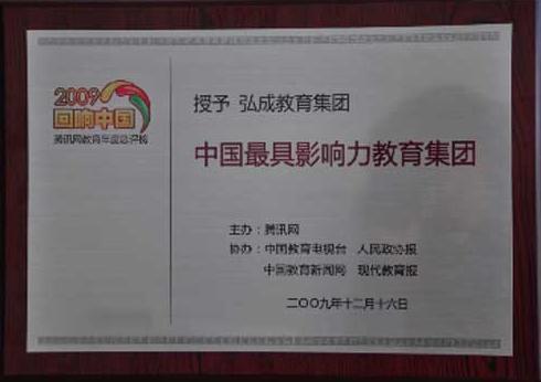 弘成教育集团获2009年度中国最具影响力教育集团奖