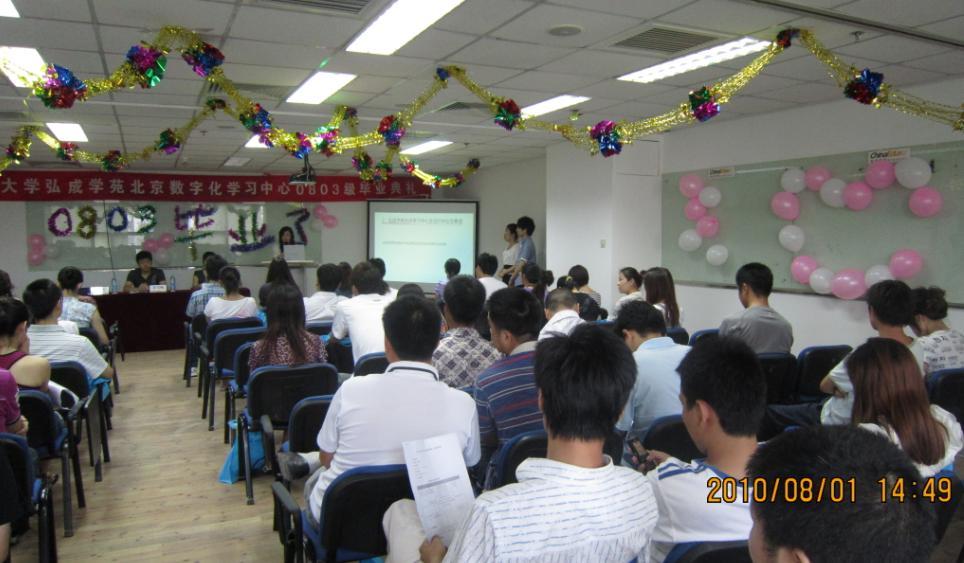弘成学苑在北京为0803级东北财经大学的毕业生举行一次难忘的毕业典礼