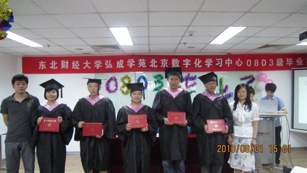 颁发毕业证书后合影