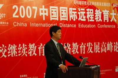 弘成coo兼总裁丁向东先生发表了主题为《关于网络教育发展的思考》的演讲