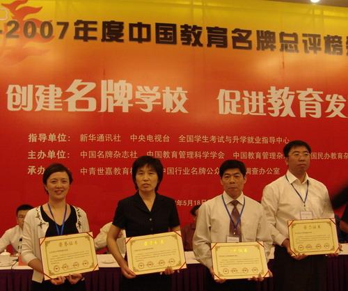 2006-2007年度中国教育名牌总评榜颁奖典礼