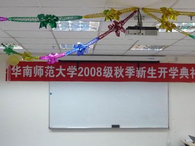 上海中心华师08秋季新生开学典